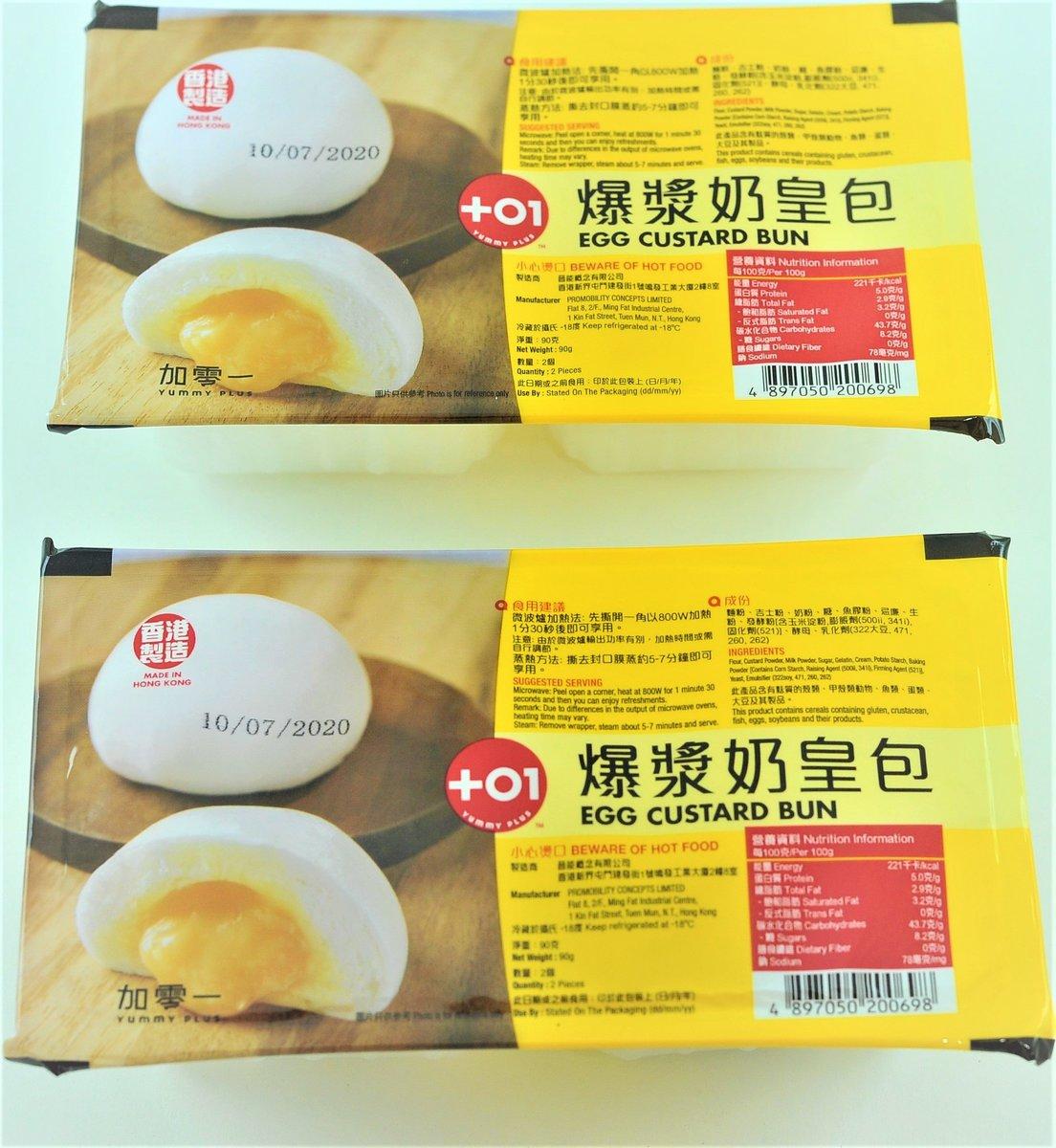 Egg Custard Bun (2 packs) (Frozen)