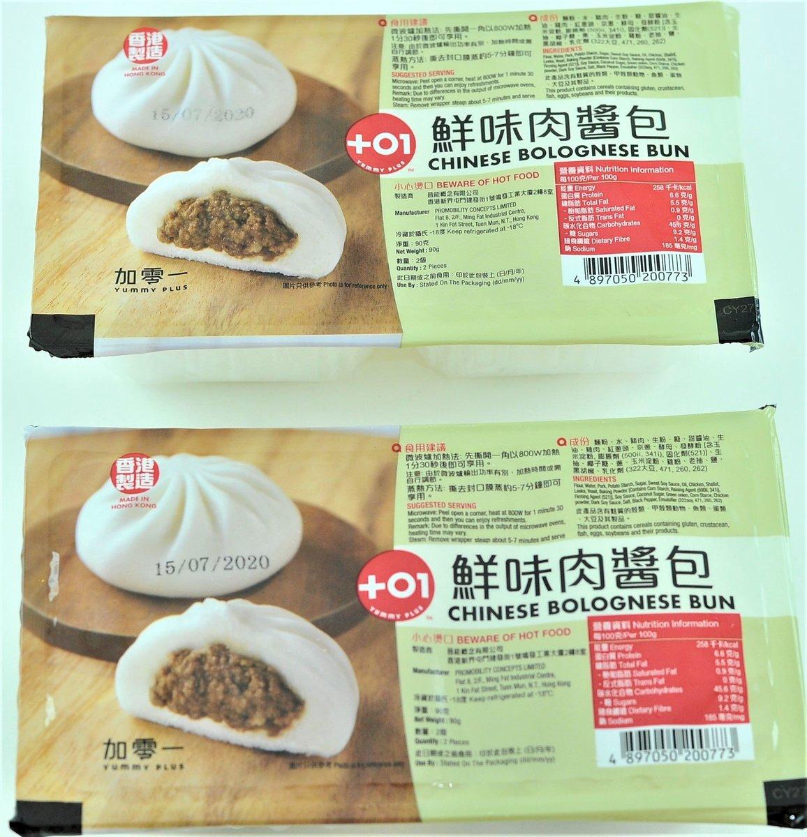 鮮味肉醬包(2包裝) (急凍)