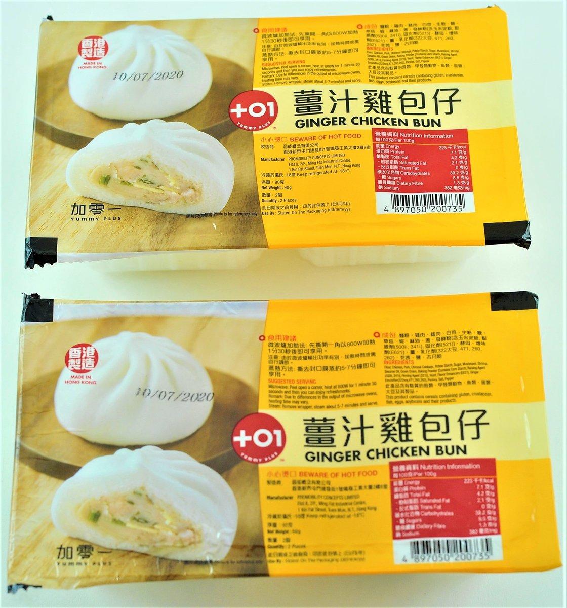 Ginger Chicken Bun (2 packs) (Frozen)