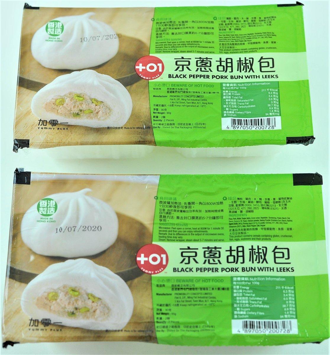 京蔥胡椒包(2包裝) (急凍)