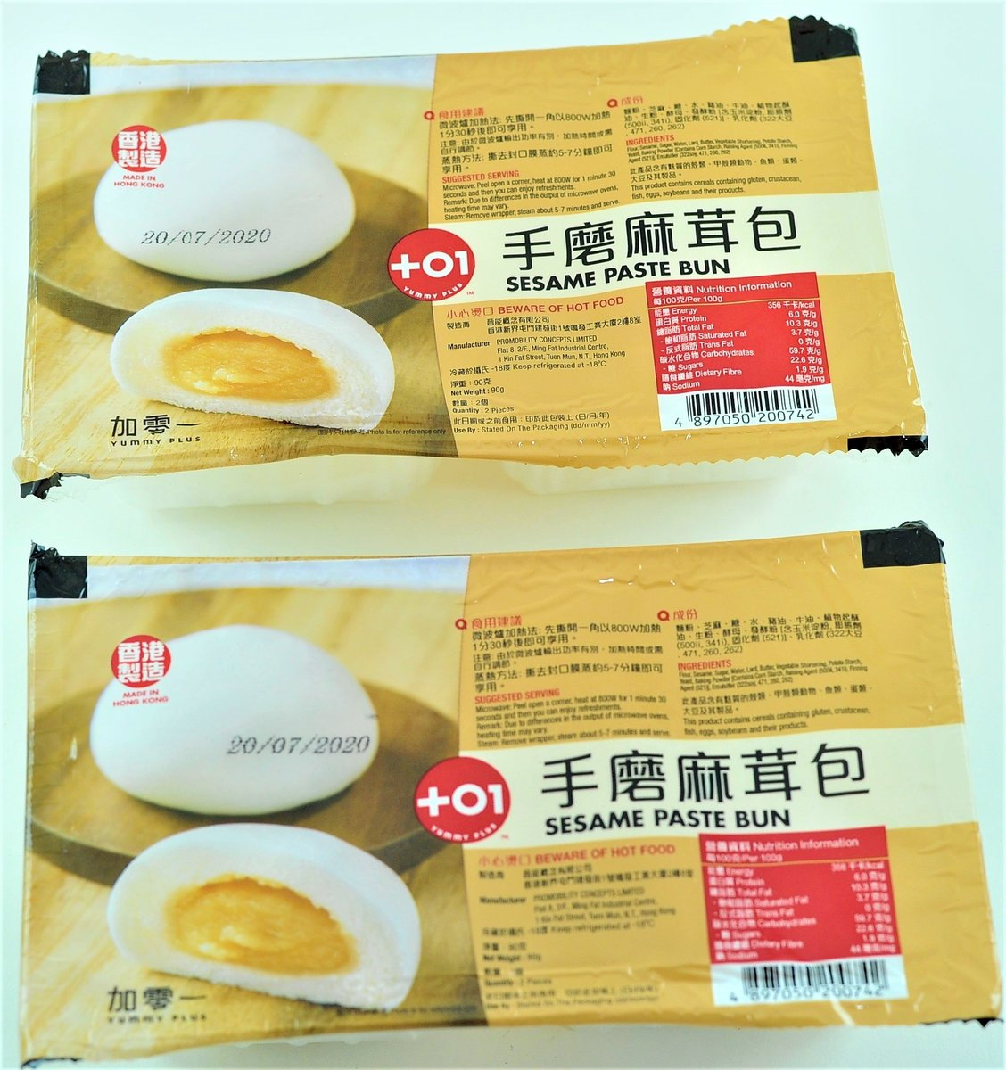 Sesame Paste Bun (2 packs) (Frozen)