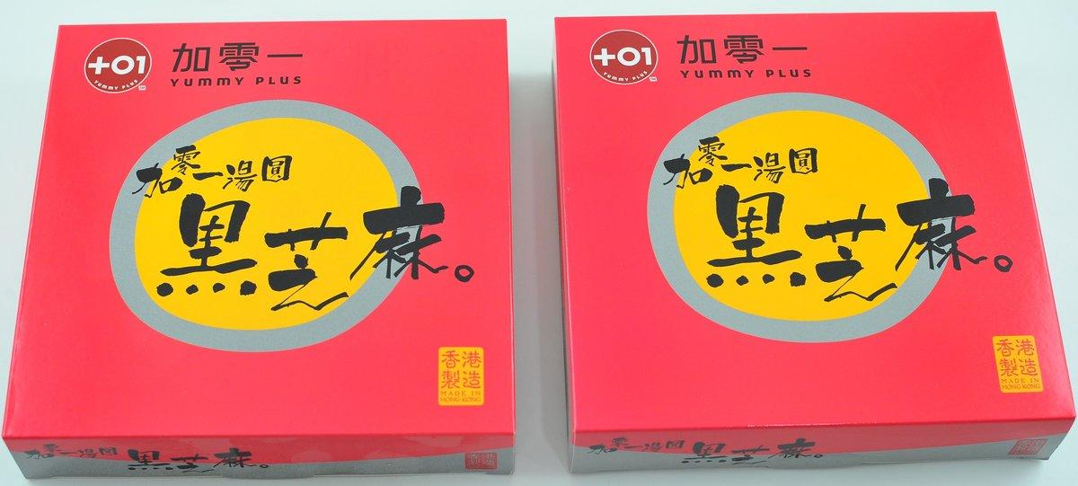 黑芝麻湯圓 (2包裝) (急凍)