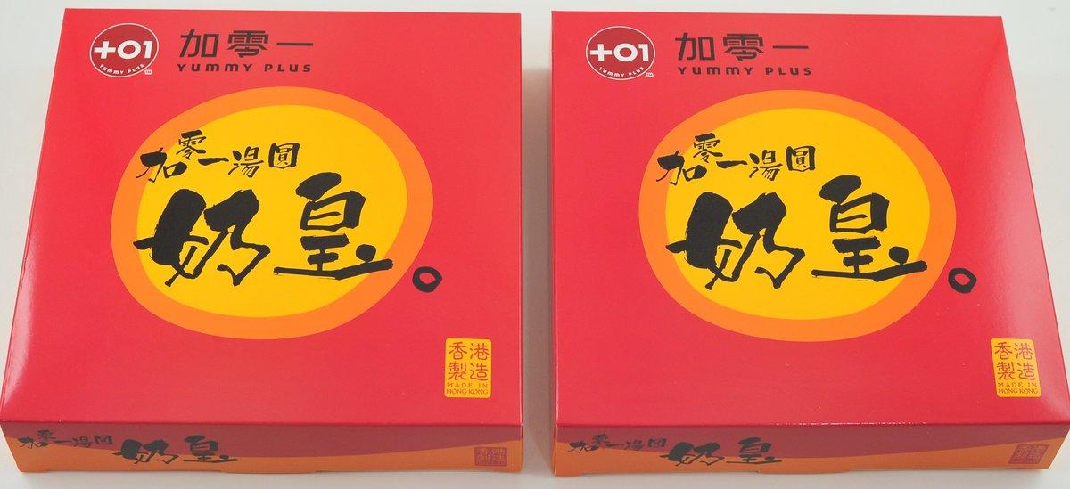 奶皇湯圓 (2包裝) (急凍)