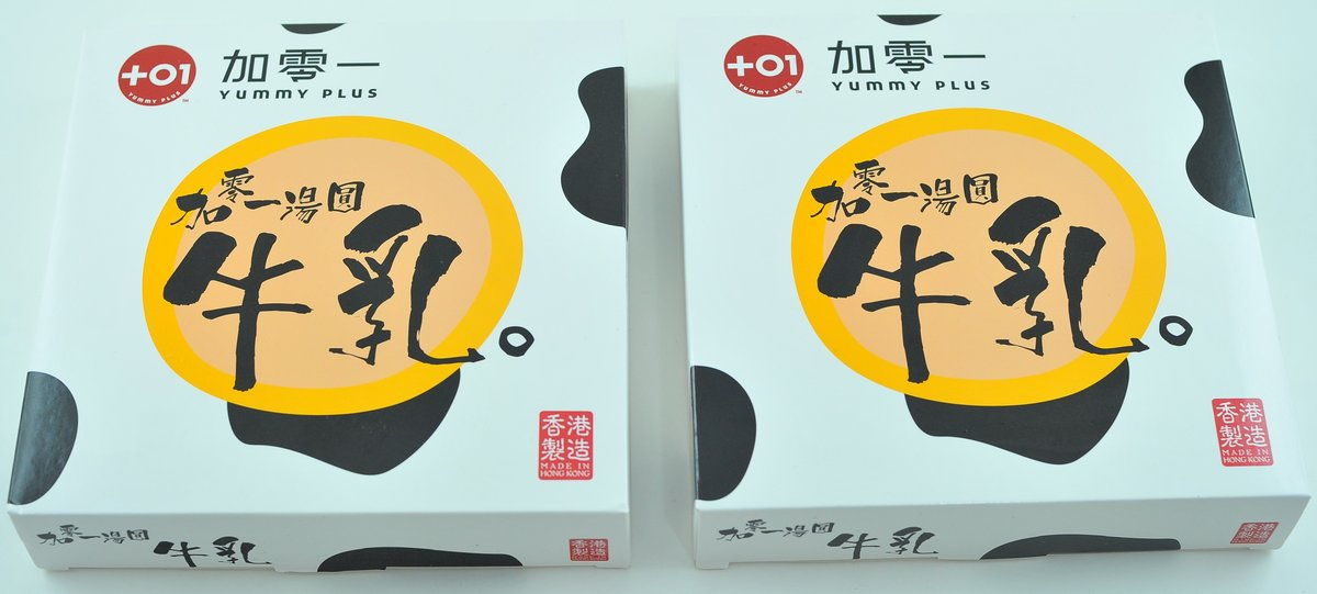 牛乳湯圓 (2包裝) (急凍)