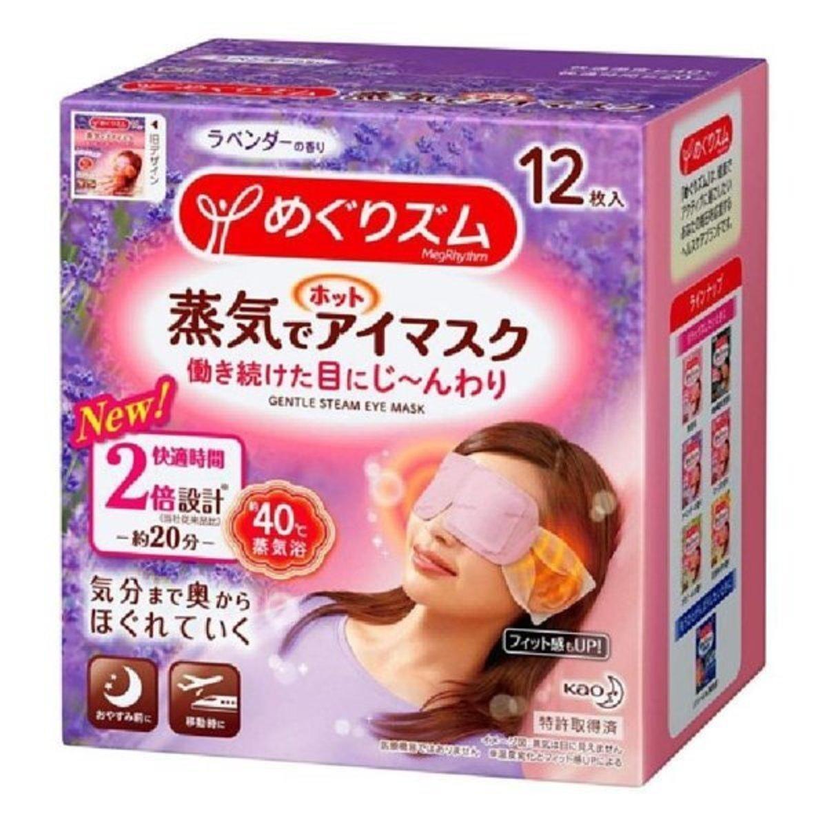 花王KAO - 蒸氣感溫熱眼罩12片裝- 薰衣草香(平行進口)