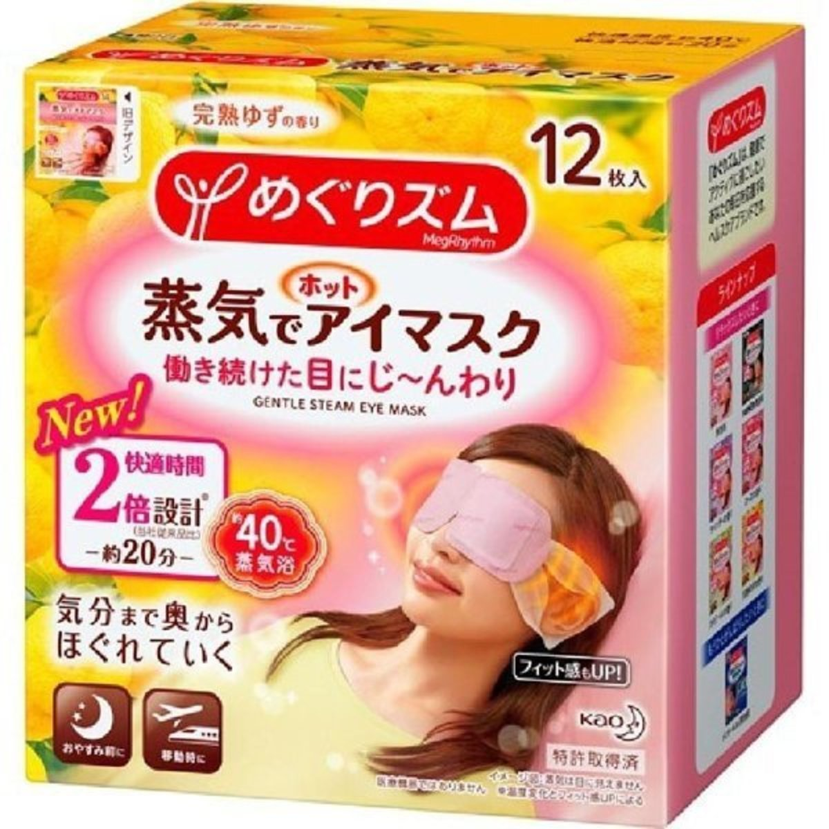 花王KAO - Steam Sensitive Eye Mask 12 Pieces - Yuzu Aroma (parallel import)