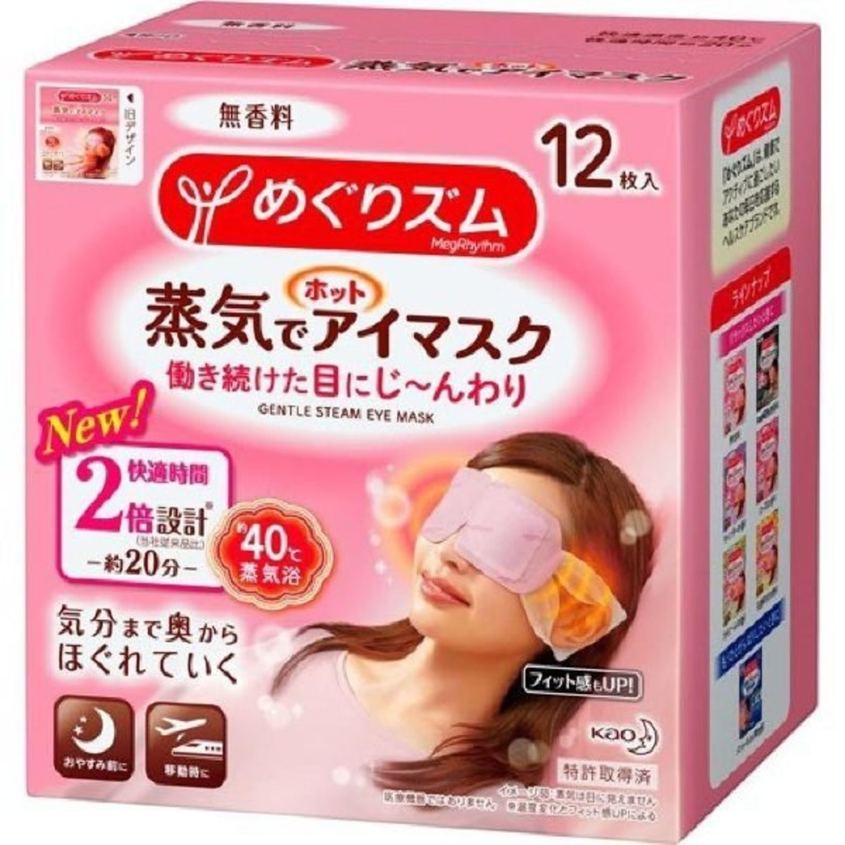 花王KAO - Steam Sensitive Eye Mask 12 Pieces - Unscented (parallel import)