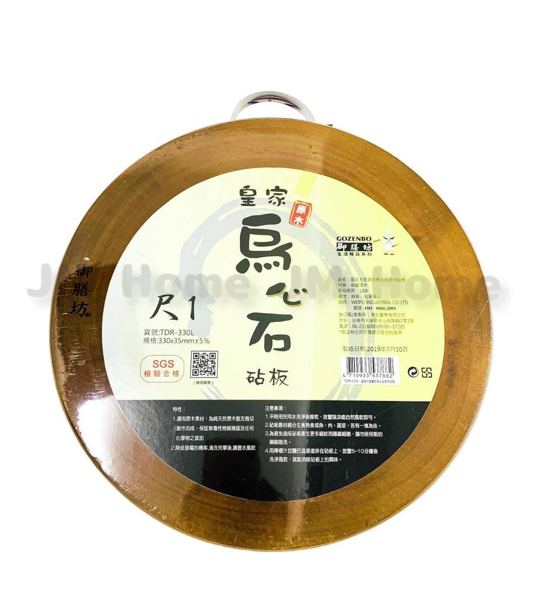 Gozenbo Wooden Chopping Boards(L)