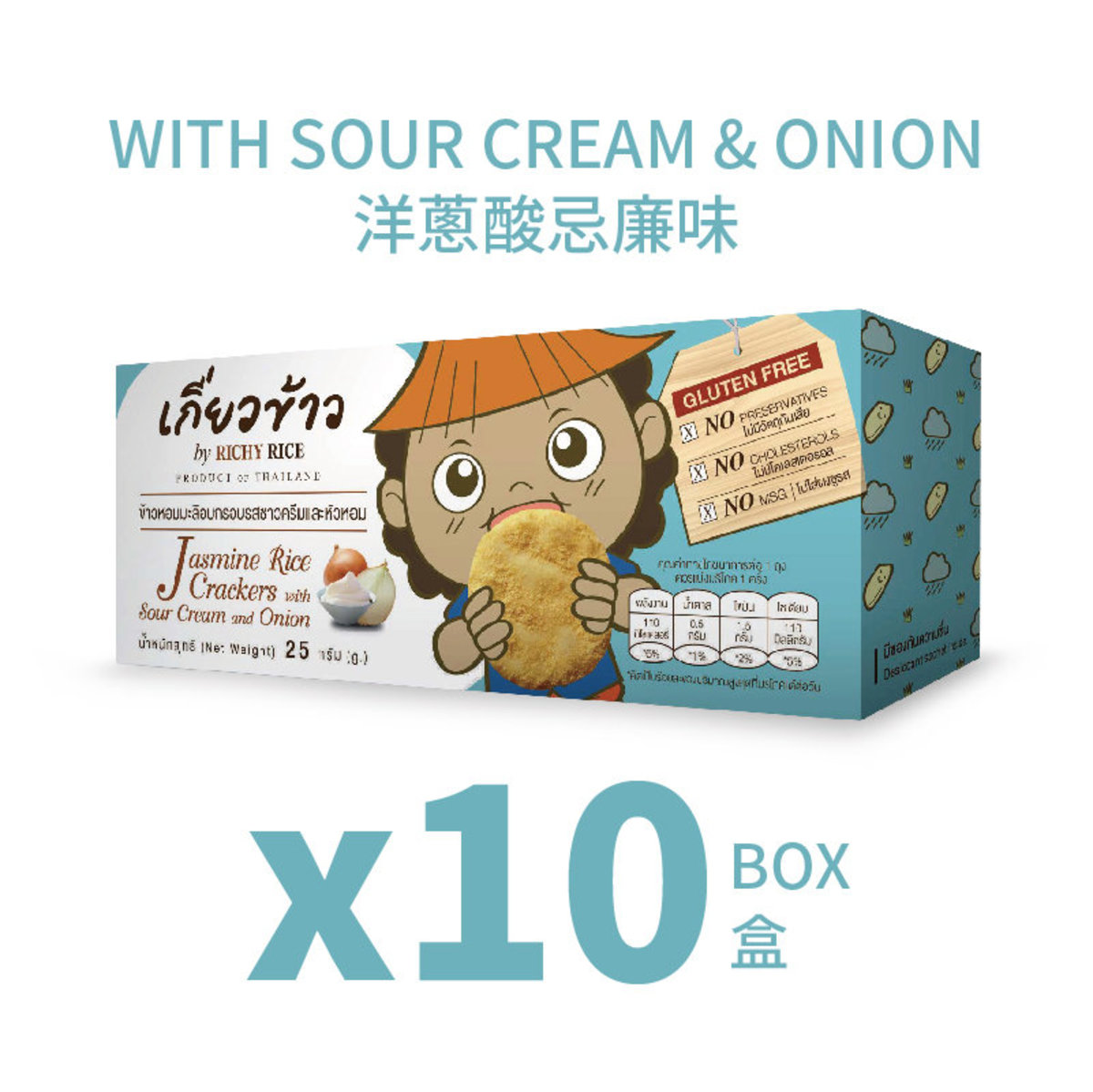 Jasmine Rice Cracker with Sour Cream and Onion (x10 boxes)