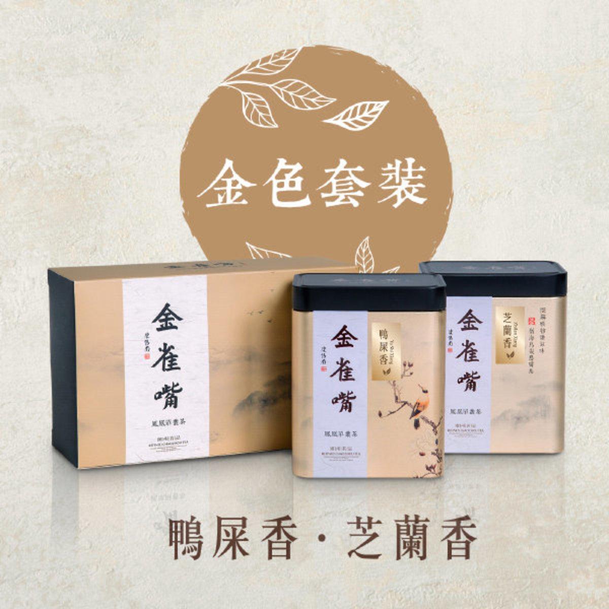Golden Phoenix Golden Box Tea Set (Ya Shi Xiang + Zhi Lan Xiang )