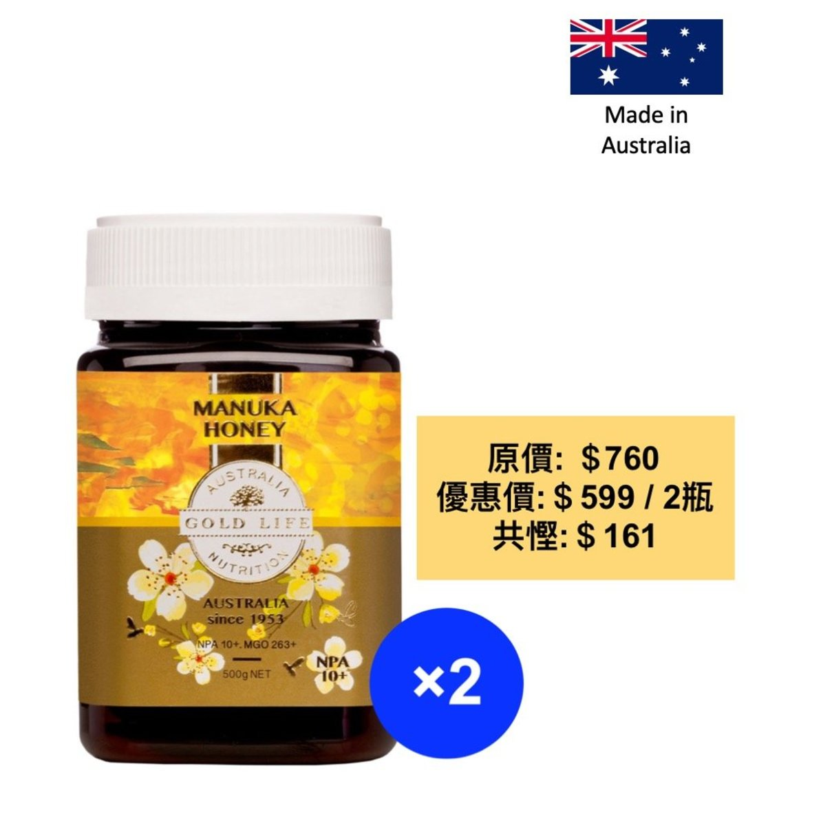 Manuka Honey NPA10+ 500g ( 2 bottles)