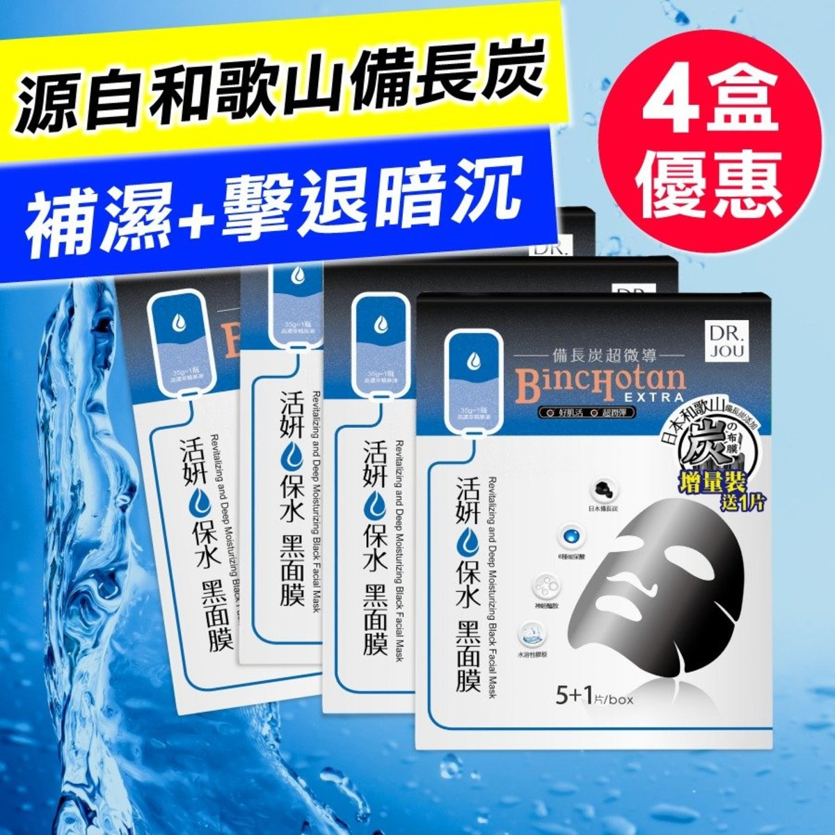 Revitalizing and Deep Moisturizing Black Facial Mask (5+1pcs) x 4