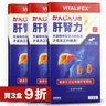 Vitalifex 3 Packs • Made in Japan • Registered pCm Medicine for Liver and Kidney Protection