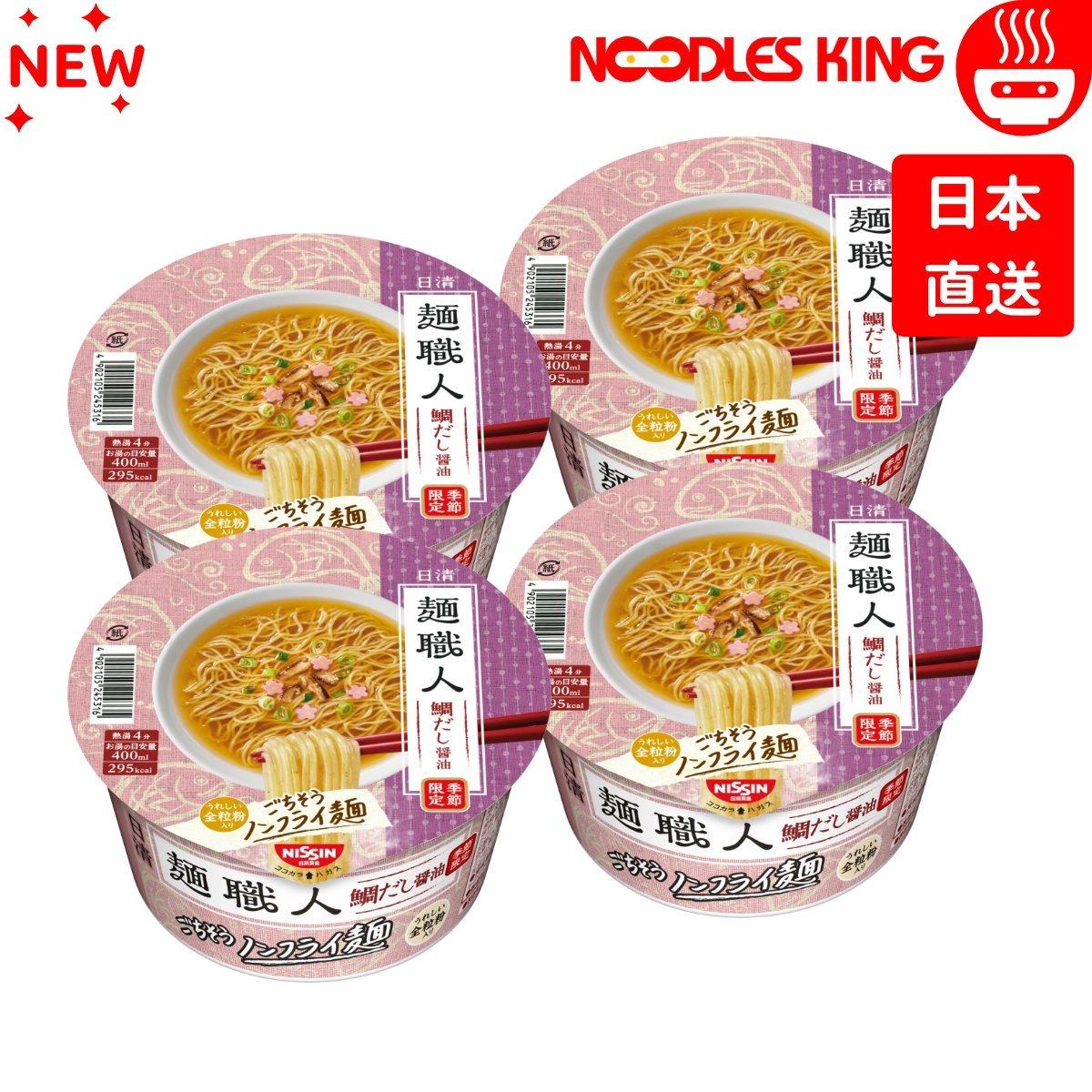 日本麵職人碗麵 - 鯛魚上湯風味 87g x 4