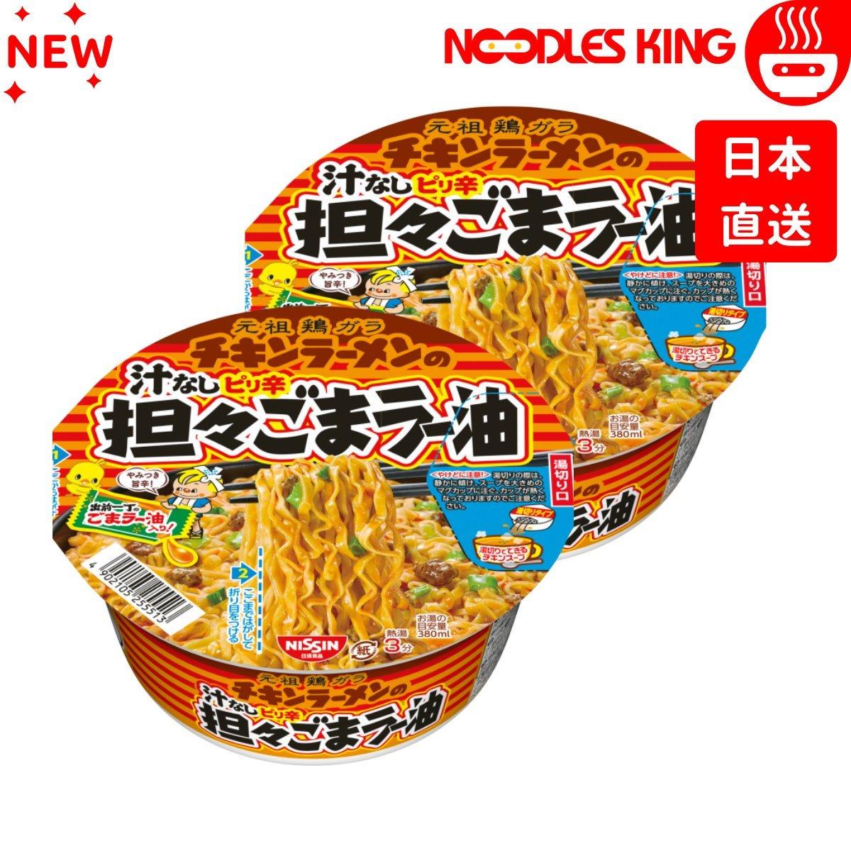 日本元祖雞汁拌麵 - 麻辣擔擔麻油風味 100g x 2