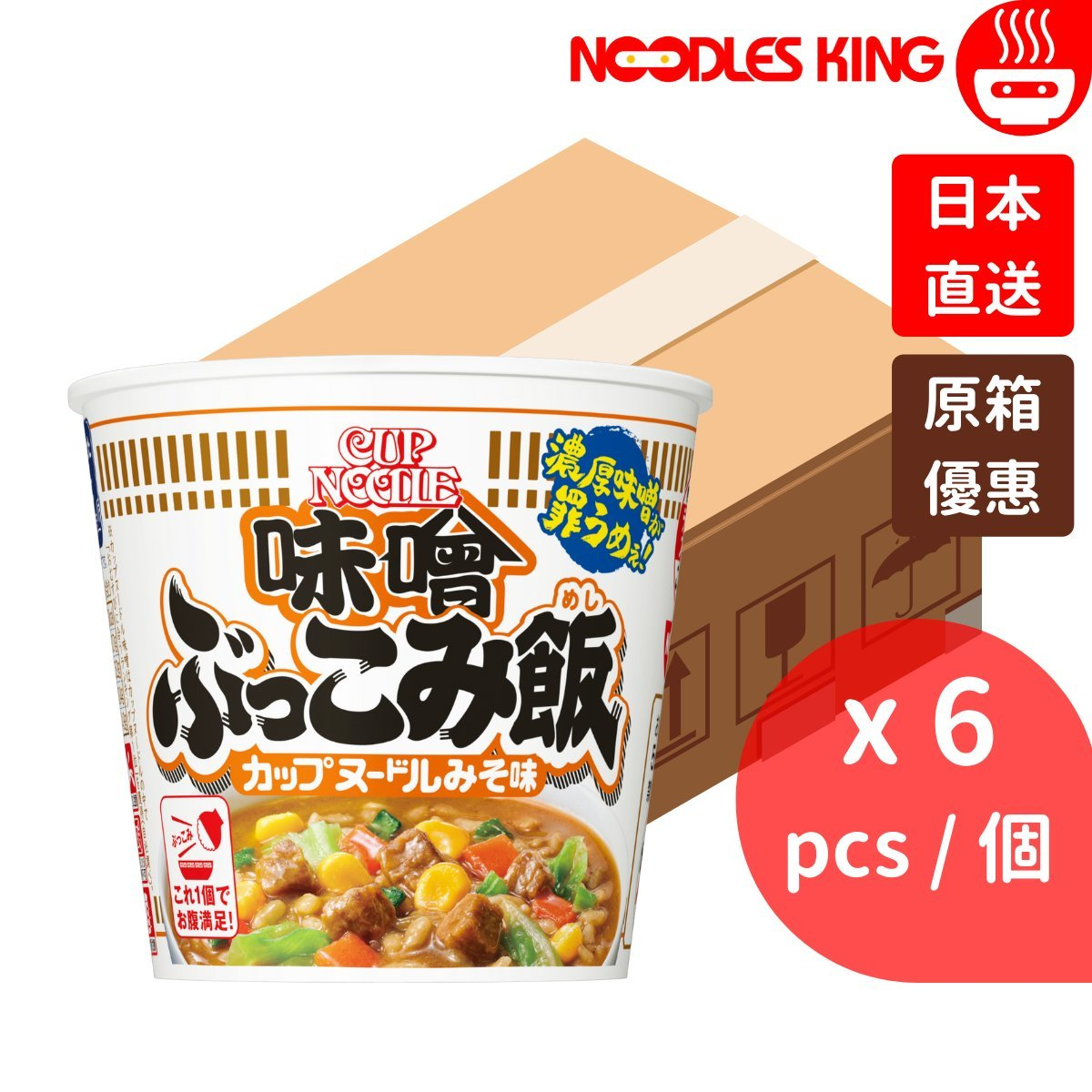 [Full Case] Cup Rice - Cup Noodles Miso Flavour (Japan) 95g x 6