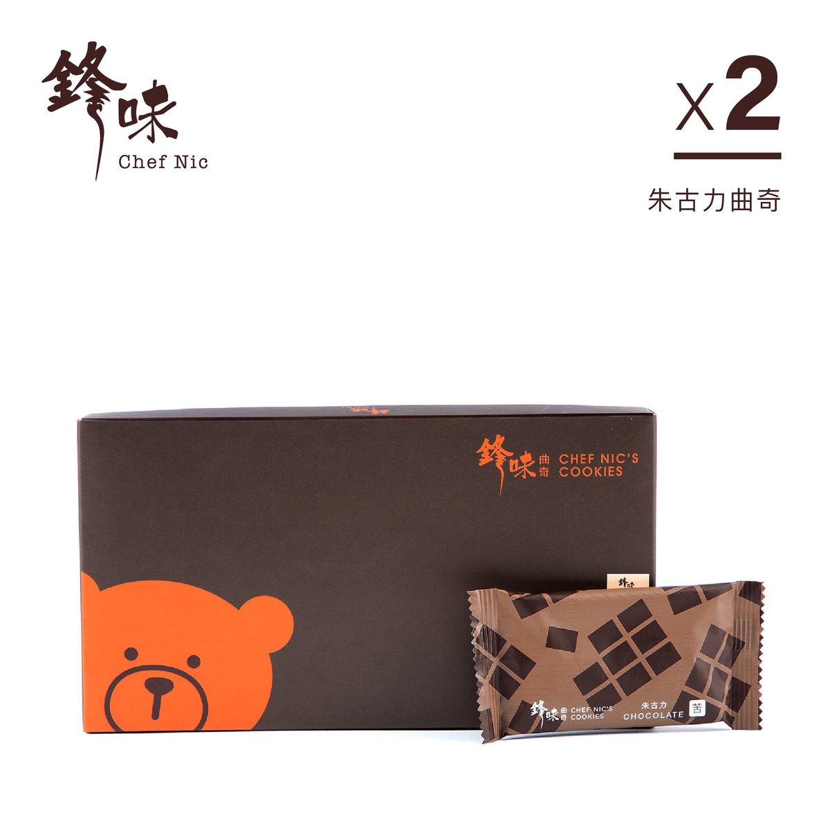 ChocolateCookies X 2 Boxes