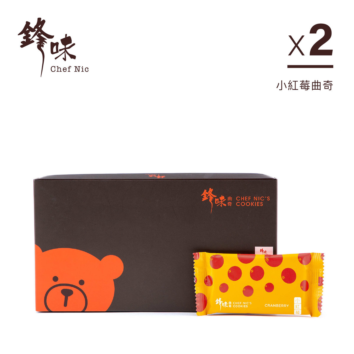 小紅莓曲奇 X 2 盒