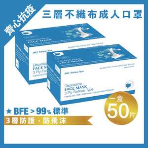 3 PLY [頁內附試驗報告]BFE 99%三層成人防護口罩 (50枚裝)(盒裝口罩/袋裝口罩) [平行進口直送] 2盒