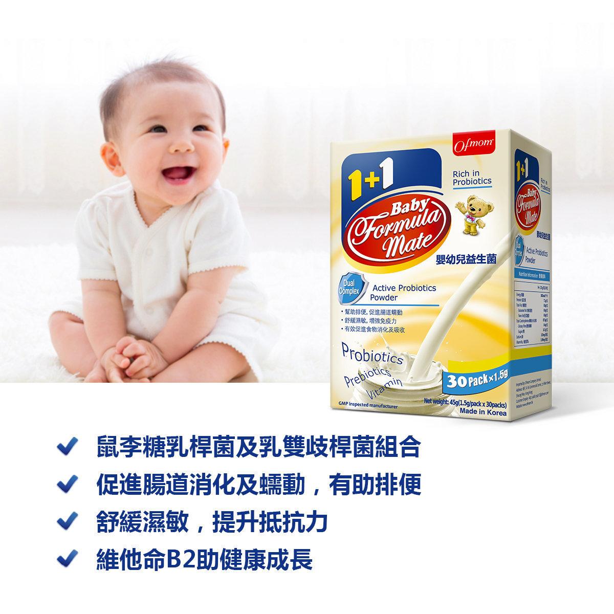 1+1嬰幼兒童益生菌粉 (0-6歲)食用期:2022年
