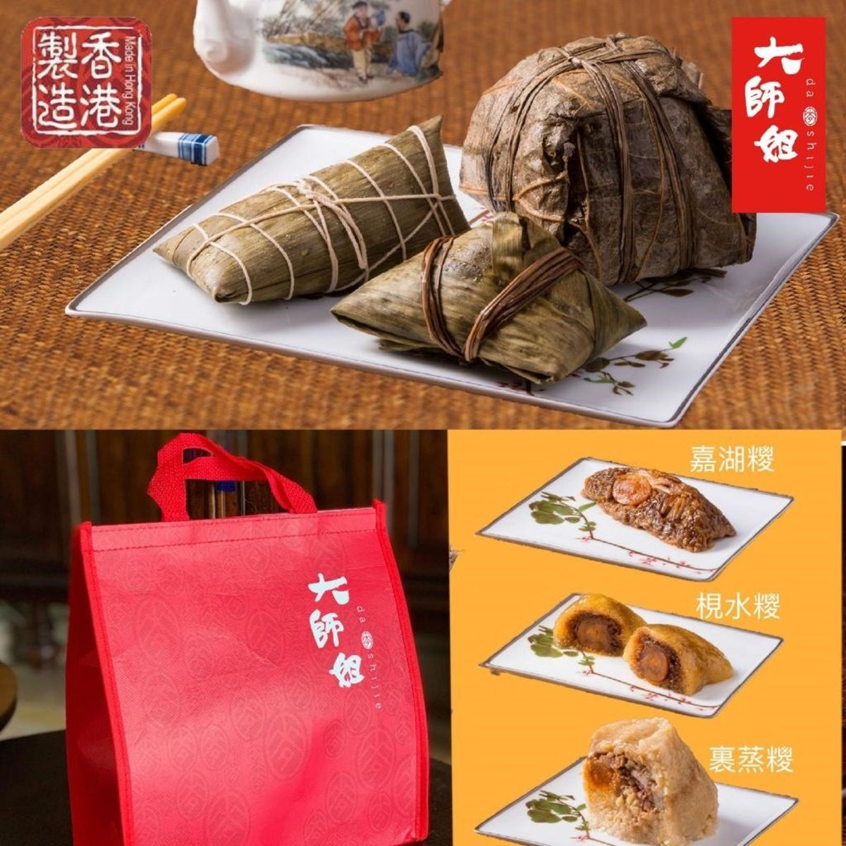 1 Set - Dragon Boat Festival Gift Package 6 - Redeem at Causeway Bay【Self Pick-up Only】
