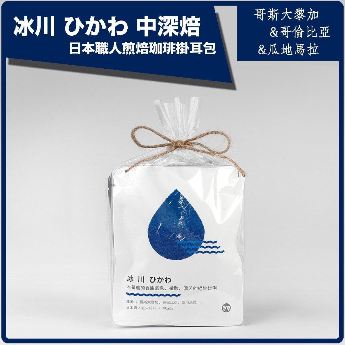 【日式混豆-冰川】日本職人直火焙煎 -中深焙(5包)