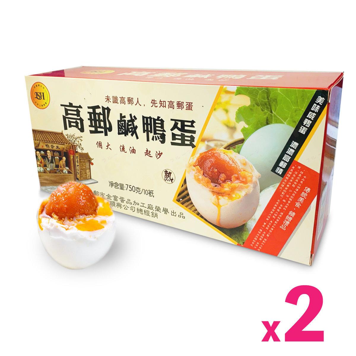 同順興高郵流沙鹹鴨蛋 (10隻) x 2盒