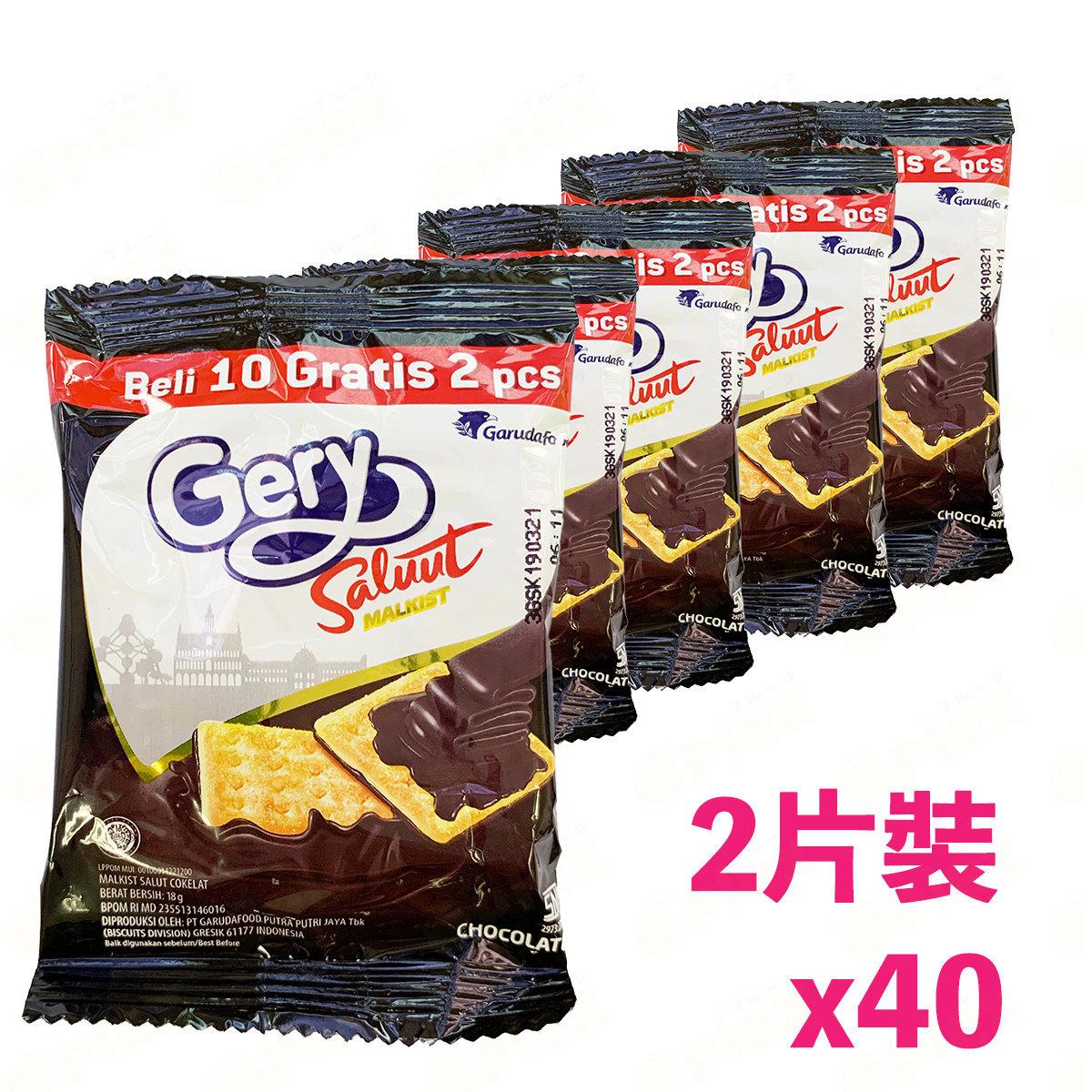 「韓國進口」印尼Gery Saluut 厚醬梳打餅 - 朱古力味 (2片裝) x 40包
