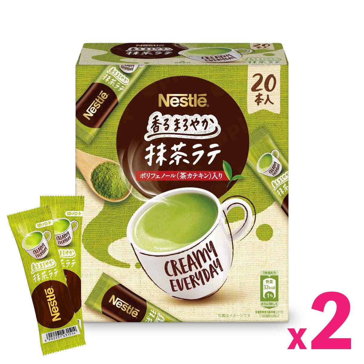 「日本版」即沖絲滑抹茶拿鐵 (20包) x 2盒