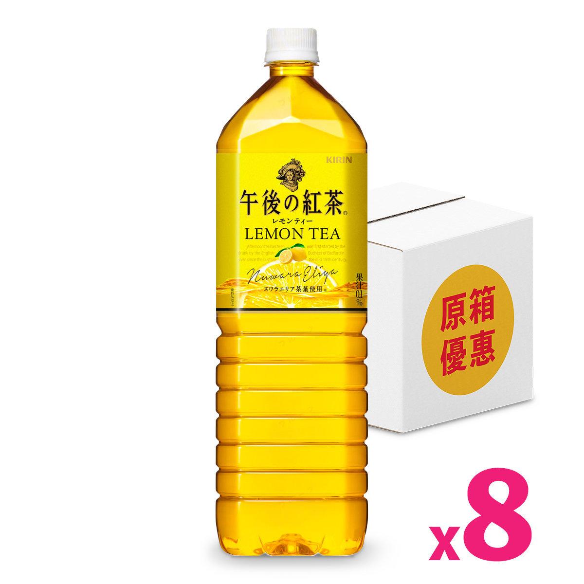 Afternoon Tea - Lemon Tea (1500ml) x 8bottles