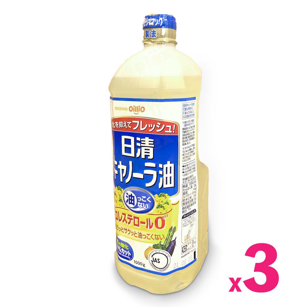 Oilio Zero Cholesterol Canola Oil (1000ml) x 3bottles