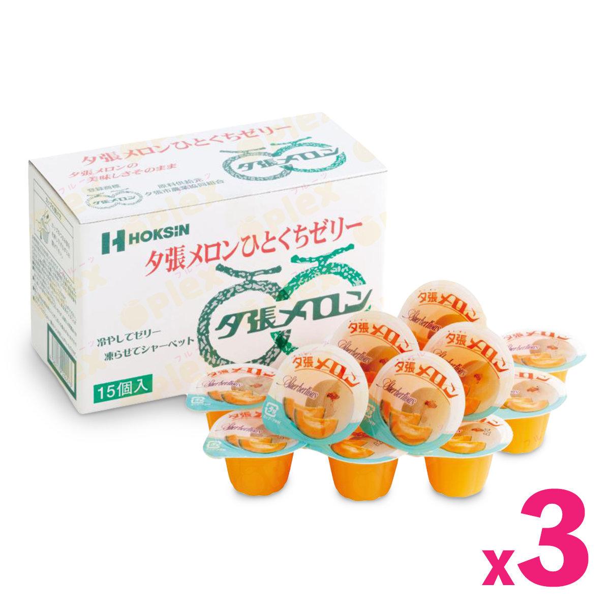 HOKSIN Hokkaido Yubari Melon Jelly (15pcs) x 3box
