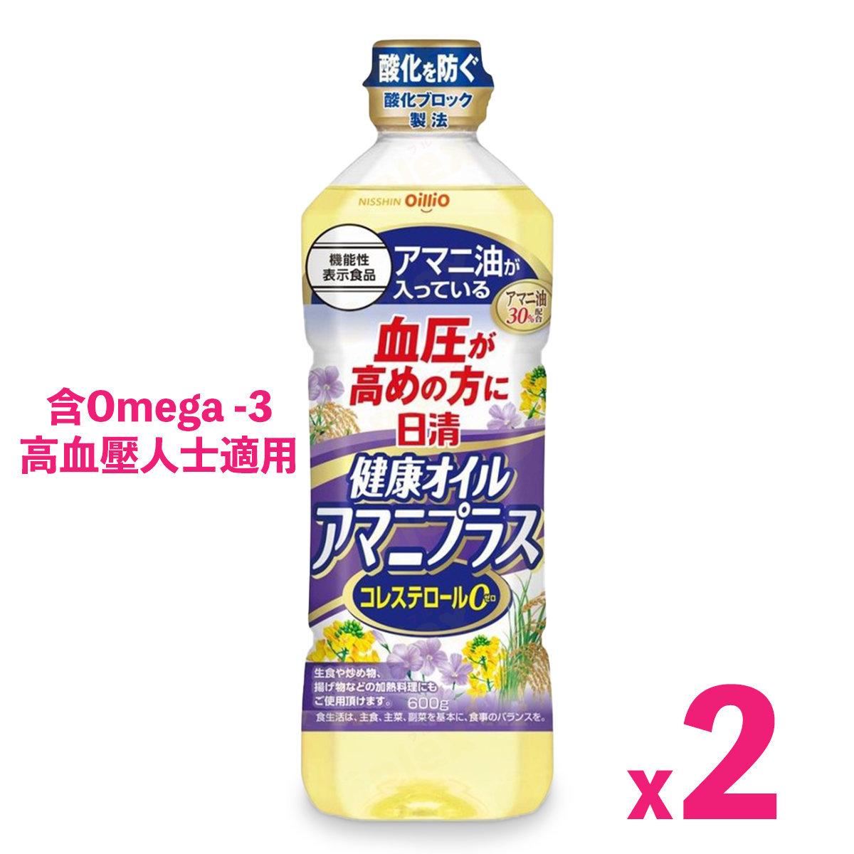 Oilio Healthy Blood Pressure Vegetable Oil (600ml) (Purple) x 2bottles
