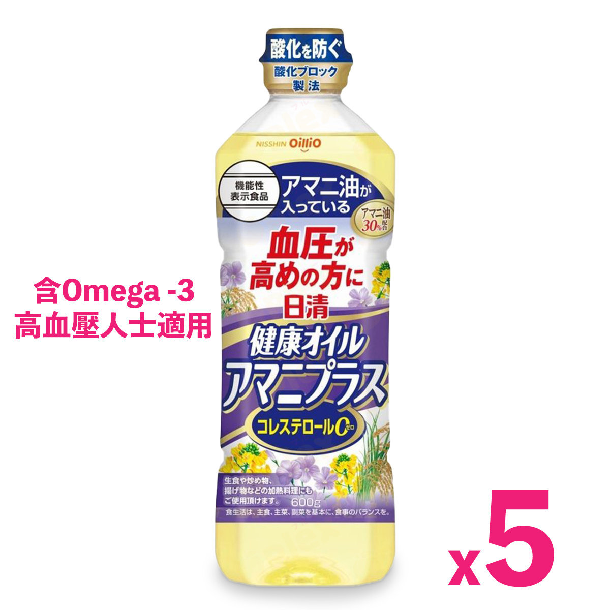 Oilio Healthy Blood Pressure Vegetable Oil (600ml) (Purple) x 5bottles