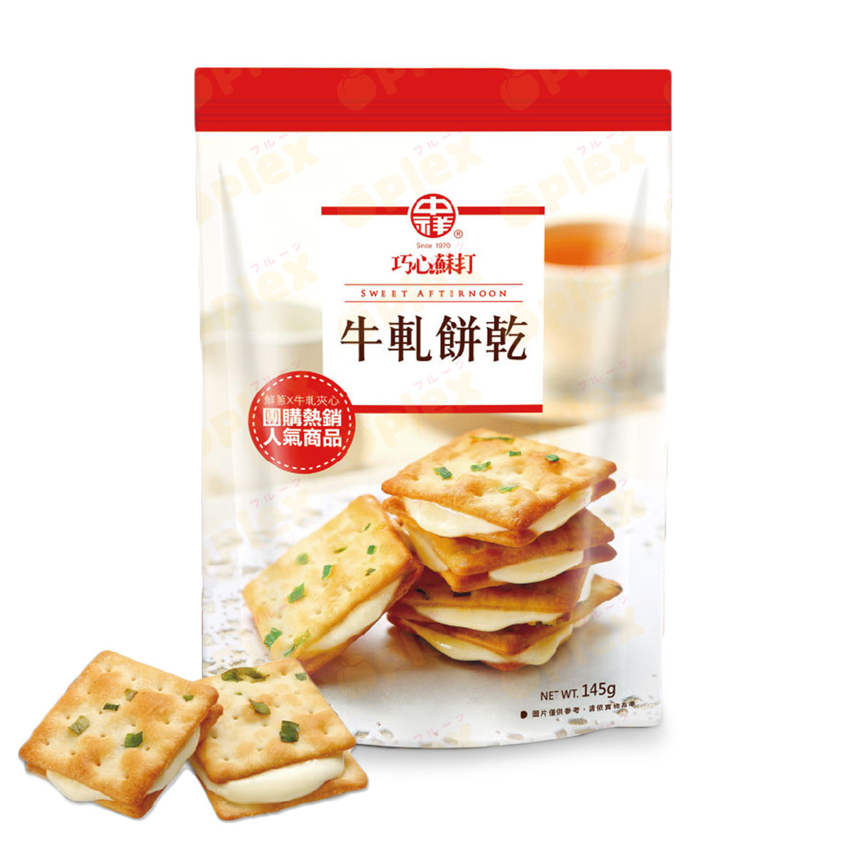Sweet Afternoon - Nougat Sandwich Crackers 10packs (145g)
