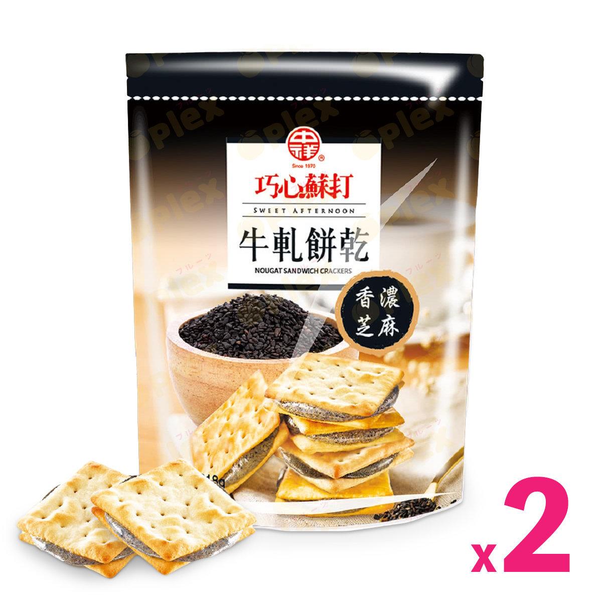 巧心蘇打 - 芝麻牛軋餅乾 10小包 (145g) x 2