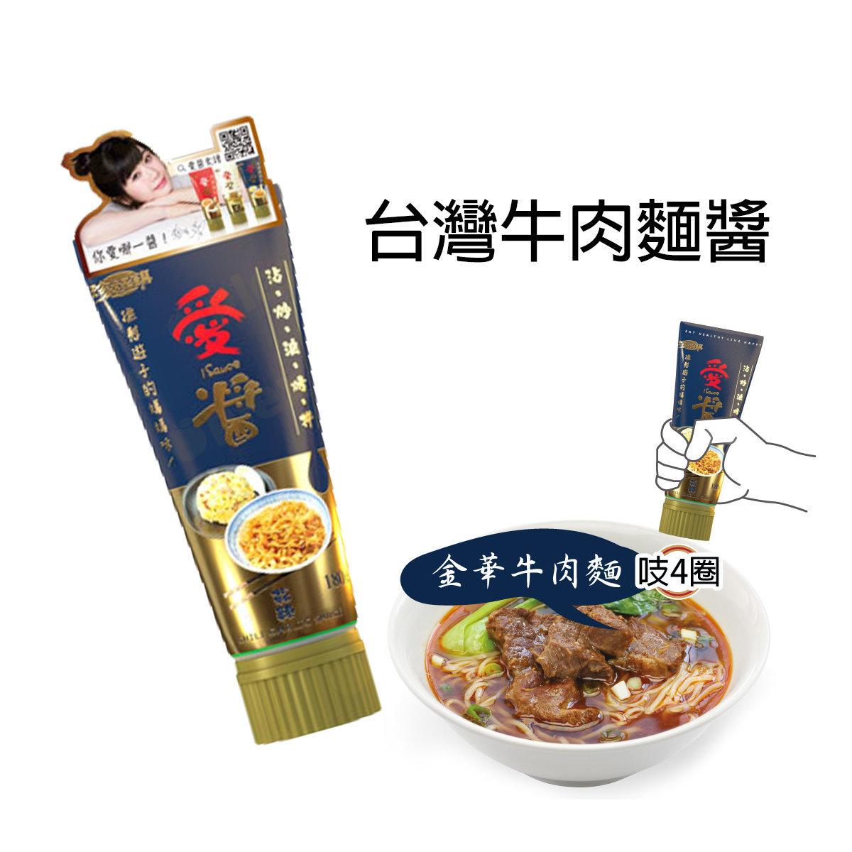 台灣愛醬蒜辣口味牛肉麵醬 (藍色) (180毫升)