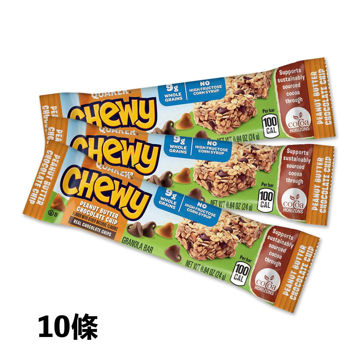 桂格 Chewy 穀麥棒 10條裝 (朱古力碎粒及花生口味)