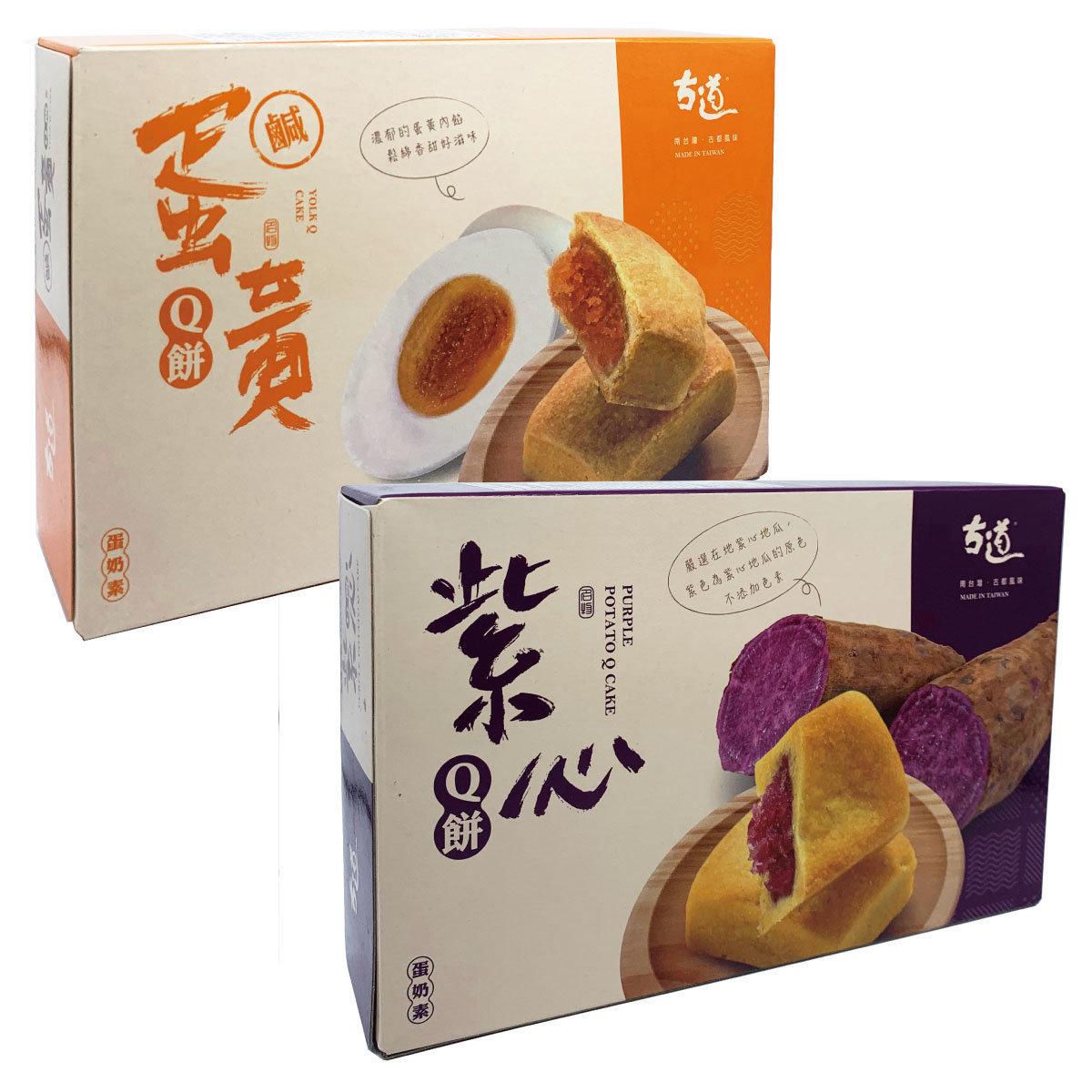 古道 鹹蛋黃Q餅、紫心Q餅