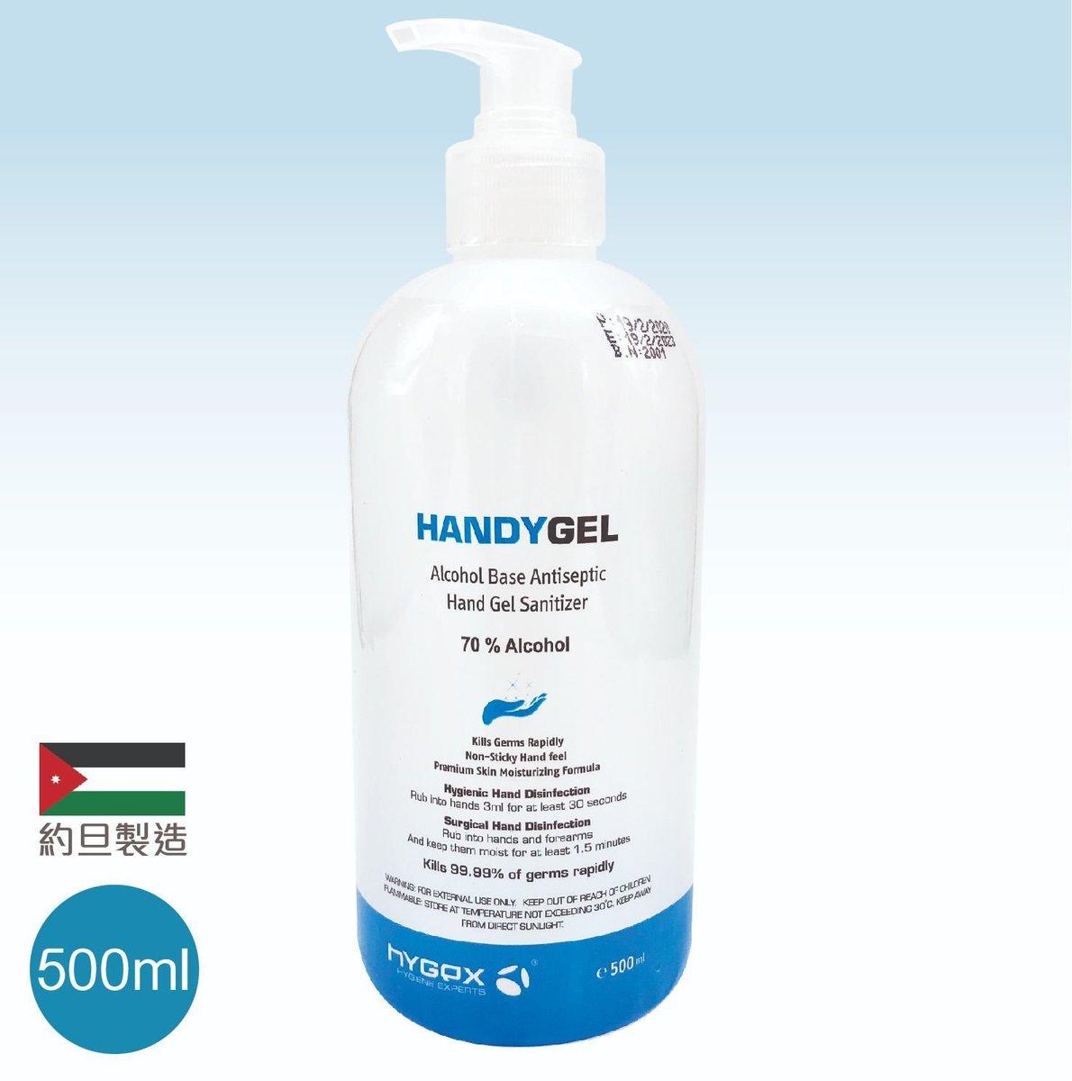 HYGEX -消毒除菌搓手液 70% 酒精(500ML) [約旦製造]