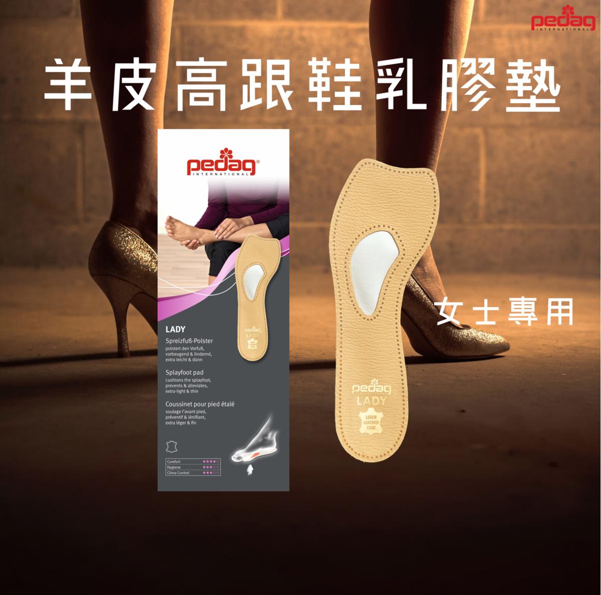 羊皮高跟鞋乳膠承托軟墊 36碼|德國製造
