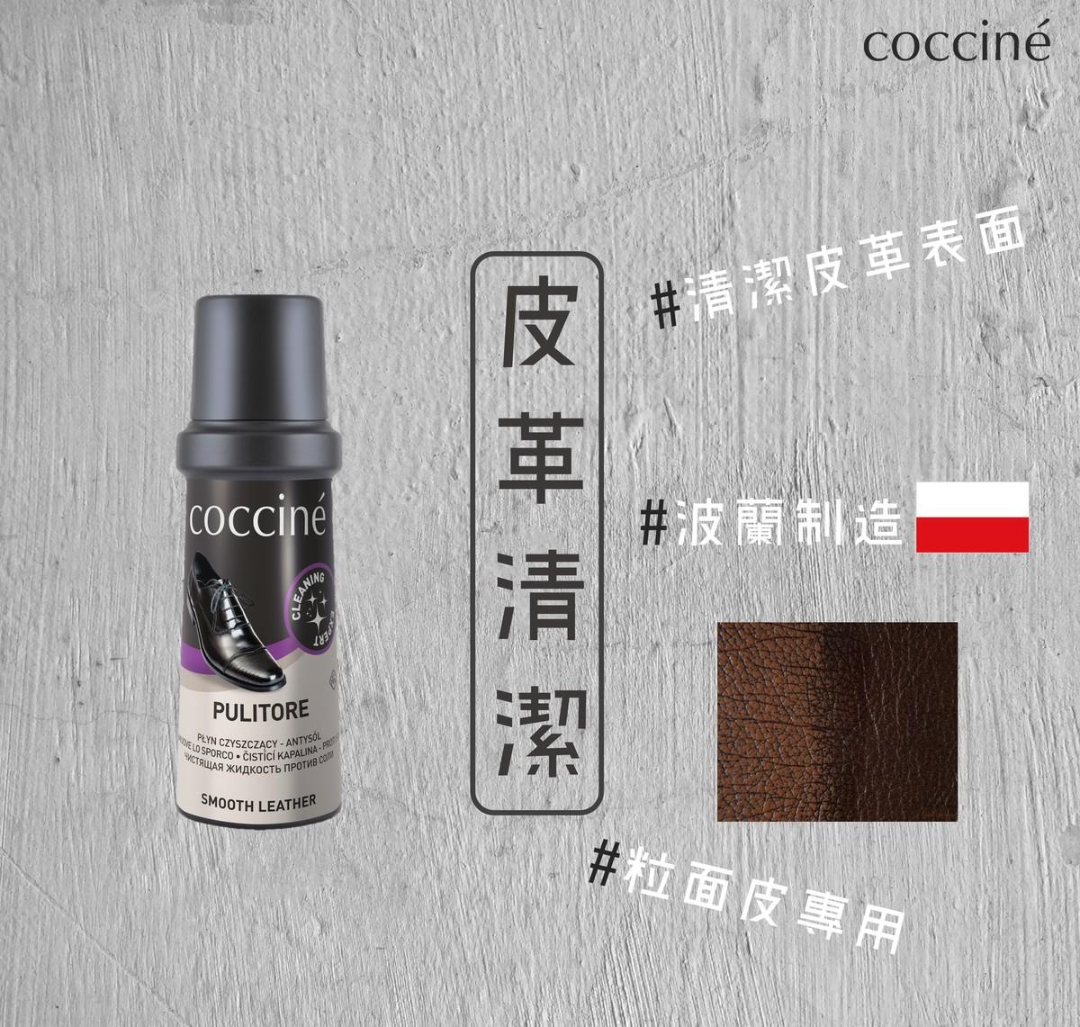 免刷光亮皮革清潔水 (75ml)|波蘭製造|皮革清潔