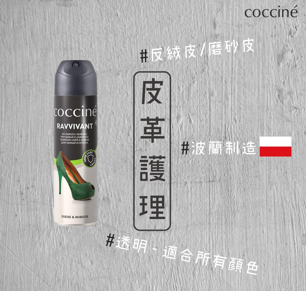 反絨皮 磨砂皮 透明著色護理噴劑 (250ml) 無色|波蘭製造