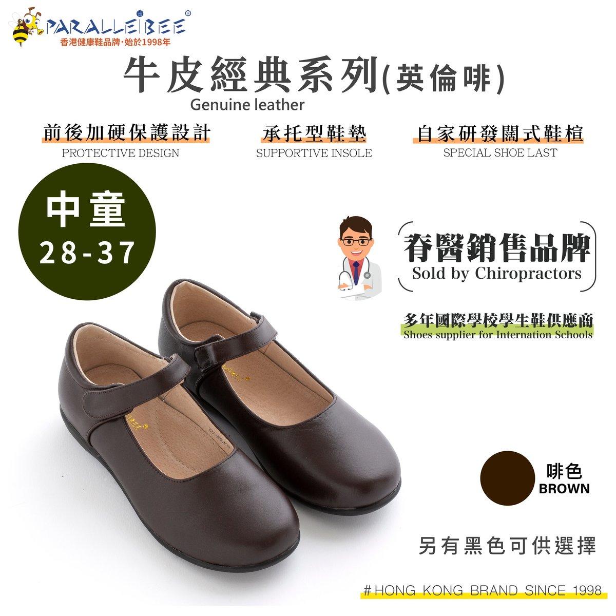 女童全手工牛皮學生鞋 啡色 (B15480+) 28號