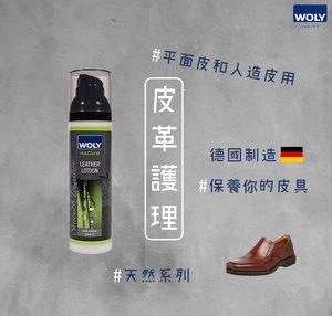 【贈品】天然皮革護理膏 (皮膏) 手袋必備 德國製造【價值: $99】