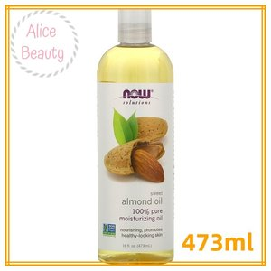 NOW FOODS Solutions 100%純甜杏仁油 473ml 滋養 保濕 肌膚 保濕油 按摩油 平行進口
