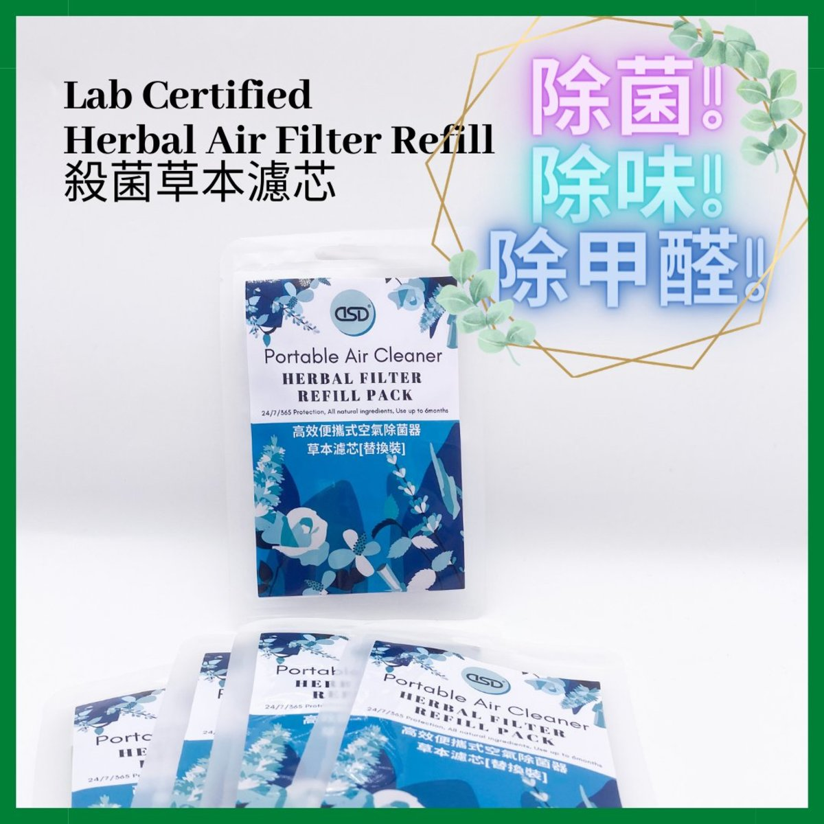 Herbal Filter - for portable air cleaner - Refill Pack
