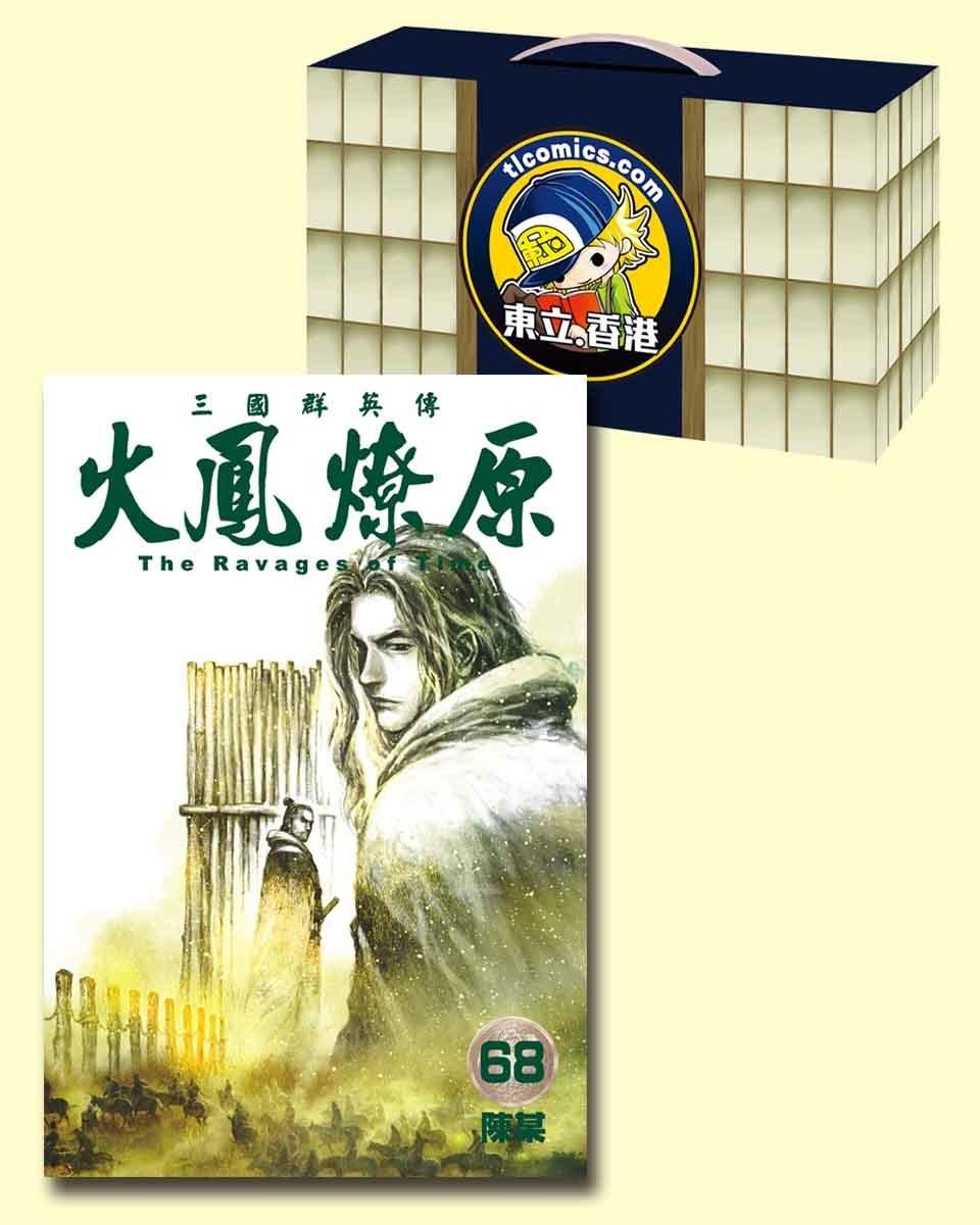 火鳳燎原#1-68(套裝)