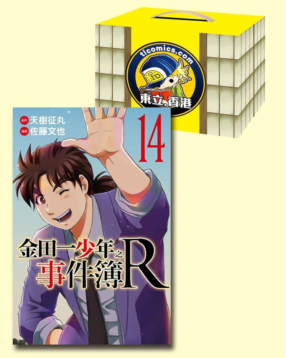 金田一少年之事件簿R#1-14完(套裝)