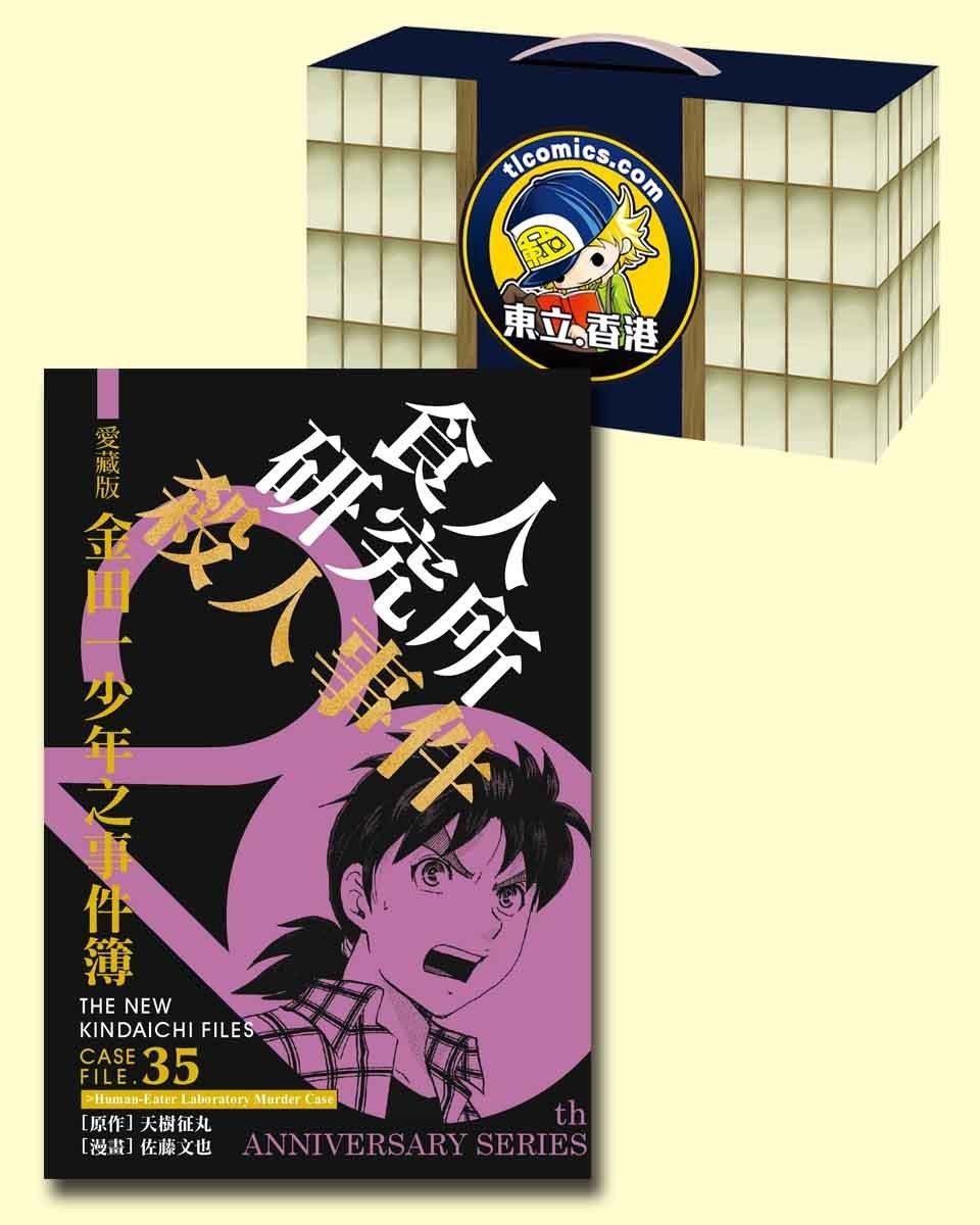 金田一少年之事件簿 愛藏版#1-34(套裝)
